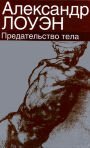 Предательство тела The Betrayal of the Body